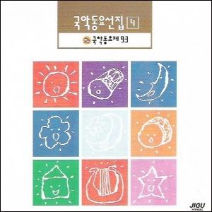 국악동요선집 04 - 1993 국악동요제