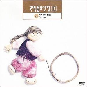 국악동요선집 03 - 1992 국악동요제