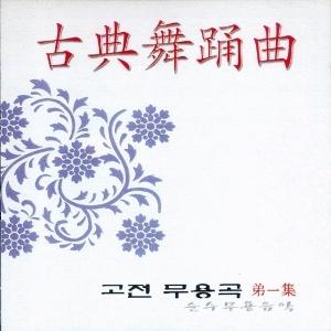 고전무용곡 : 순수무용음악 제1집