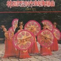 이생강 - 한국민속무용음악 제3집
