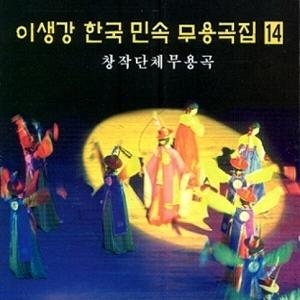 이생강 - 한국민속무용곡집 14집 (창작 단체무용곡)