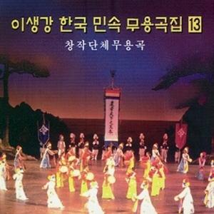 이생강 - 한국민속무용곡집 13집 (창작 단체무용곡)