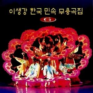 이생강 - 한국민속무용곡집 6집 (궁중무)