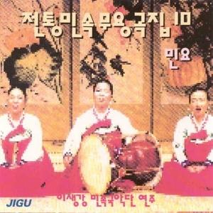 이생강 - 전통민속무용곡집 10집 (민요)
