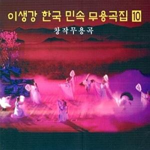 이생강 - 한국민속무용곡집 10집 (창작무용곡)