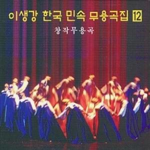 이생강 - 한국민속무용곡집 12집 (창작무용곡)