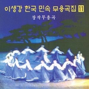 이생강 - 한국민속무용곡집 11집 (창작무용곡)