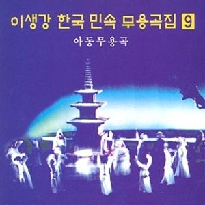 이생강 - 한국민속무용곡집 9집 (아동무용곡)
