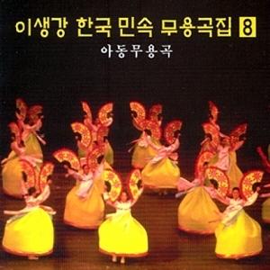 이생강 - 한국민속무용곡집 8집 (아동무용곡)