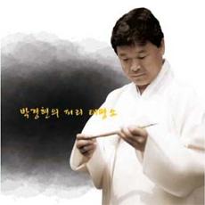 박경현 - 피리 태평소