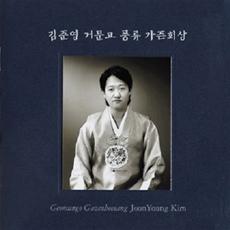 김준영 - 거문고 풍류 '가즌회상'