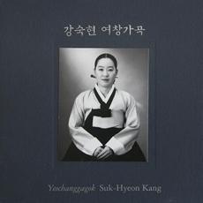 강숙현 - 여창가곡 [2CD]