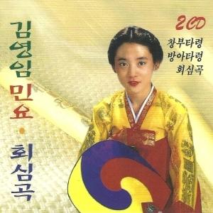 김영임 - 민요/ 회심곡 [2CD]