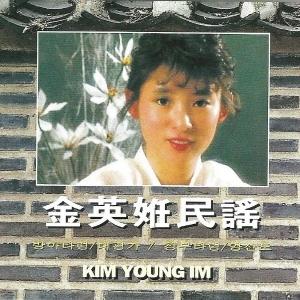 김영임 - 민요 [2CD]