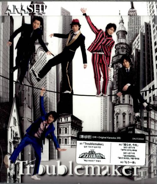 Arashi (아라시) - 29th 싱글 Troublemaker [통상판]