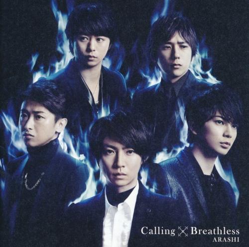 Arashi (아라시) - 40th 싱글앨범 Calling/Breathless [CD+DVD 초회 한정반 A버전]