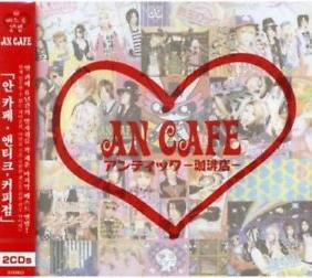 An Cafe (안 카페) - An Cafe (앤티크 커피점)