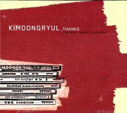 김동률 - Thanks : The Best Songs 1994-2004 (재발매)
