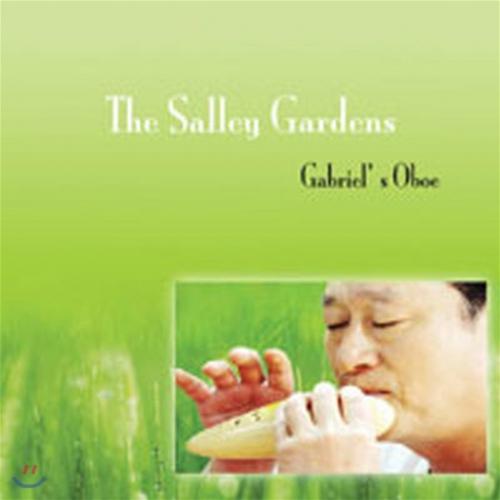 유승엽 - The Salley Gardens (Gabriel's Oboe)