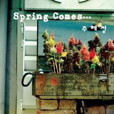 주혜정 - Spring Comes...