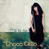 지예안 - 2nd Choco Cello