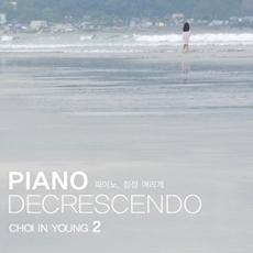 최인영 2집 - 피아노, 점점 여리게