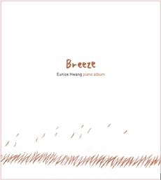 Eunice Hwang(유니스 황) piano album 2집 - Breeze