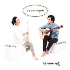 라꼼빠니(La Compagnie) - 정규 1집 첫 번째 선물