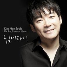 김희석 - 님바라기 [2nd Crossover Album] [2CD]