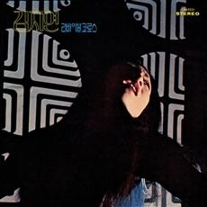 김지연 - 김지연과 리바이블크로스 - 내 마음 흔들려 (LP Miniature) [300매 한정반] - 부클릿(12p)