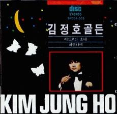 김정호 - 김정호 골든 - 이름모를 소녀