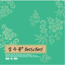 심수봉 - Best Of The Best