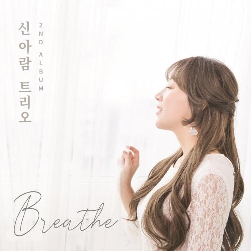 신아람 트리오 - 정규 2집 Breathe