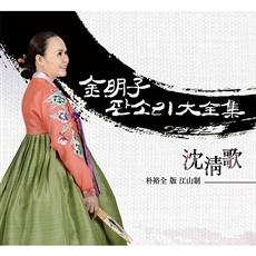 김명자 - 金明子 판소리 大全集 朴裕全 版 江山制 沈 淸 歌 [3CD]