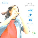 한태주 - 지리산 흙피리소년 한태주 창작연주집 2 - 새소리 (Bird's Song)