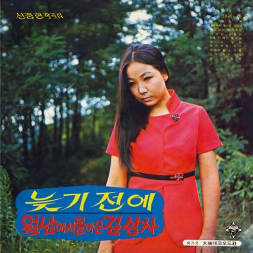 김추자 - 늦기전에 · 월남에서 돌아온 김상사 [600장 한정반] 신중현 작곡집