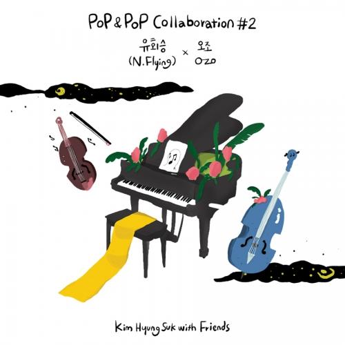 김형석 with Friends Pop & Pop Collaboration #2 유회승(N.Flying) X O.ZO <포스터>