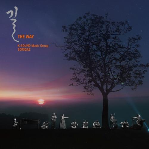 국악단 소리개 - 길 (The Way)