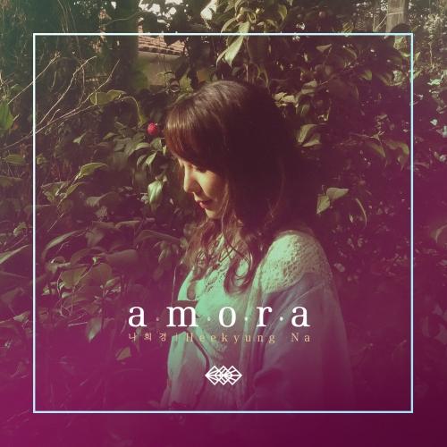 나희경(HeeKyung Na) - 정규앨범 4집 : Amora B의 밤