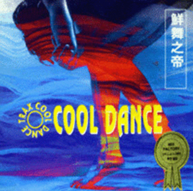 Cool Dance Trax