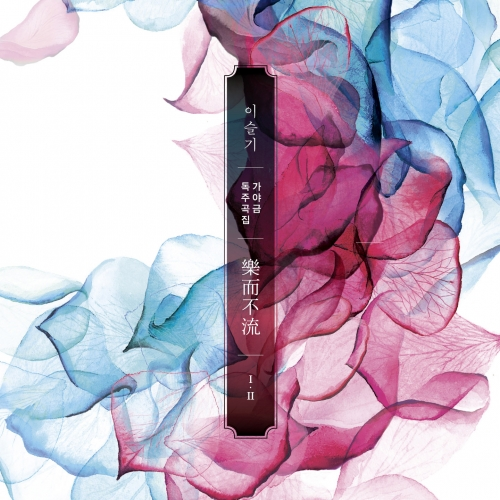 이슬기 - 8집 낙이불류(樂而不流) (2disc)