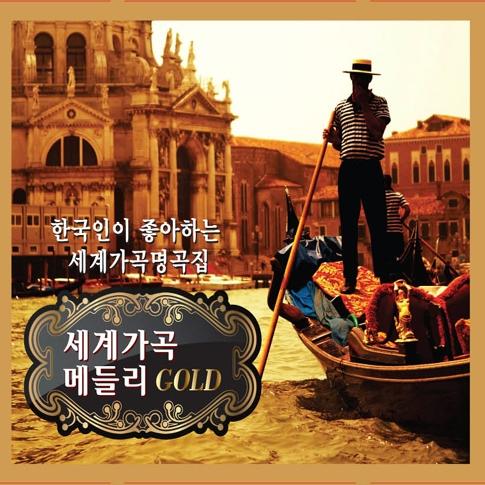 세계 가곡 메들리 Gold [3CD]