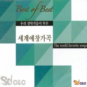 Best Of Best 우리 성악가들이 부른 세계애창가곡 [3CD]