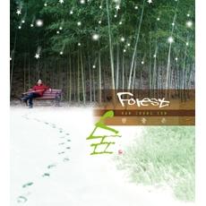 한충은 - 숲