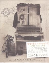 Music Mount (뮤직 마운트) 북이미지 앨범 2집 - 사랑은 외로운 투쟁 (+편지지세트/스티커/전시회 초대권/화가의 그림 엽서]