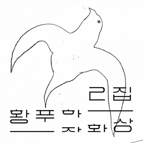 황푸하 2집 - 자화상