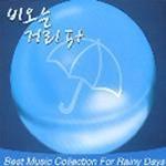 비오는 거리 5+ : 김태영, 사운드 오브 뮤직 중, Rainy Day, 이승훈, Linda Eder, 김성호, Yanni, 김형언, George Winston etc. [2CD]