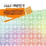 여러 아티스트 (Various Artists) - 2002 대한민국