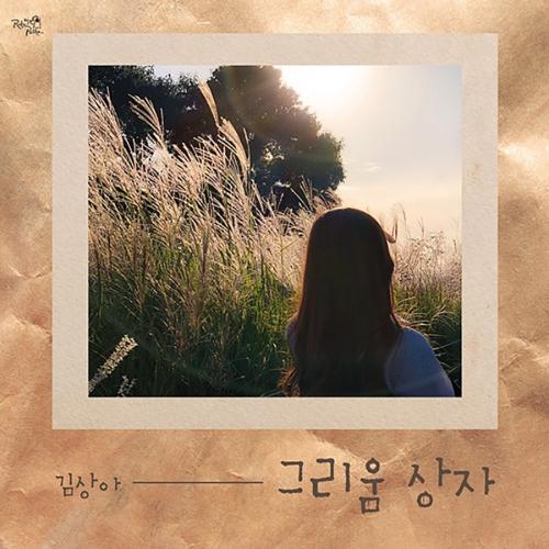 김상아 - 그리움 상자 여전히 따뜻하네요