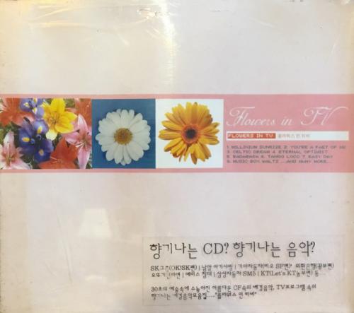 Flowers in TV : SK그룹 (OK!SK편), 기아자동차(리오 SF편), 오뚜기진라면, 에이스 침대, 삼성자동차 SM5, KT(Let's KT농부편) 등.